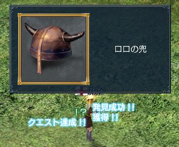 ロロ兜(*ノノ)