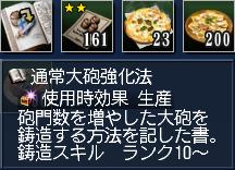 14門砲の本(・ω・)