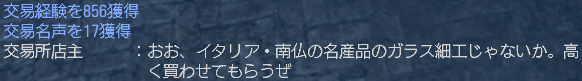 相場が下がって交易経験856(´・ω・`)