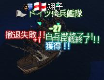 ドイツ傭兵艦隊ともランデブー(*ノノ)