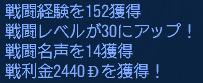 戦闘レベルUP(*ノノ)