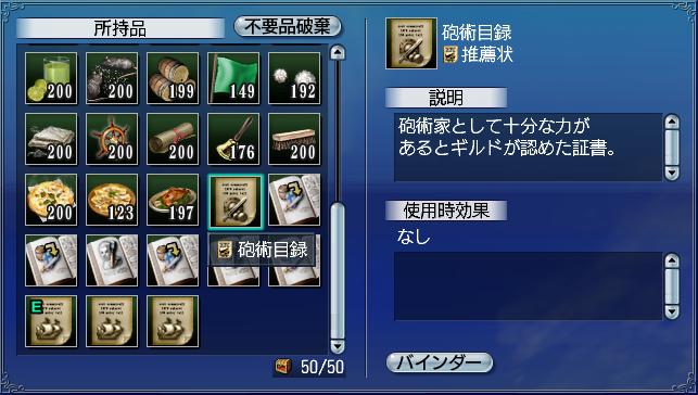 砲術家転職用の紙(・ω・)