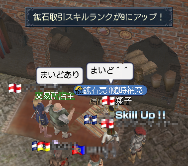 鉱石取引がいよいよR9('ω')!!