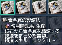 錬金術の本(´・ω・`)