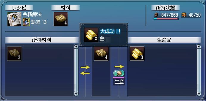 錬金術(*ノノ)