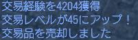 暴騰で350個でこの数字ヽ(´∇`)ノ