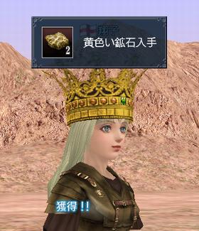 黄色い鉱石げっつー(゚д゚)