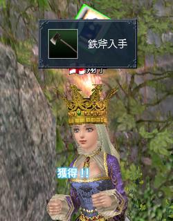鉄斧キタ━ヽ(゚∀゚)ノ━!!