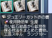 石ころ活用法(・ω・)