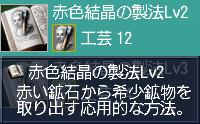 石ころ活用Lv2(・ω・)
