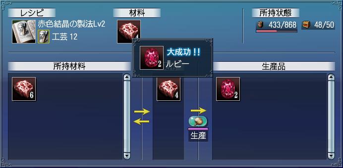 大成功('ω')!!