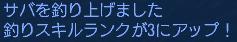 鯖がUP(゚Д゚)!!