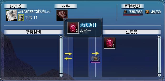 これが赤色結晶Lv3だ(゚Д゚)!!