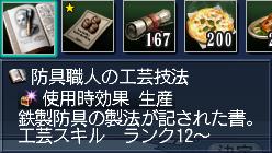 鉄防具でなぜか工芸(・ω・)