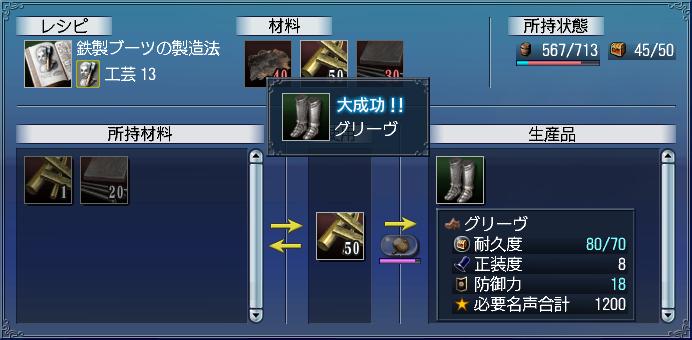 大成功(゚∀゚)