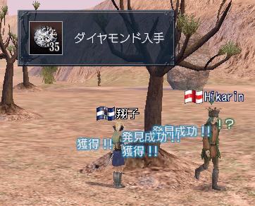 金剛石35個げっつー(゚д゚)