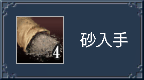 砂(´・ω・`)