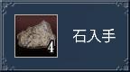 石(´・ω・`)