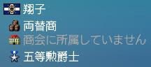在野武将(・ω・)