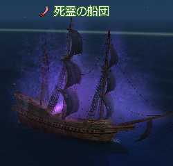 なんか不気味な船が((('□';)))