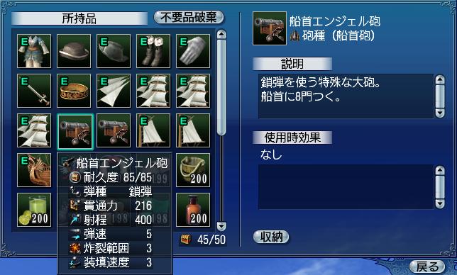船首砲もらった(oノωノ)