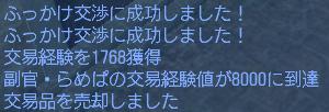 投下ヽ(´∇`)ノ