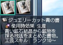 青カット本(´・ω・`)