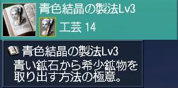 基本Lv3です(´・ω・`)