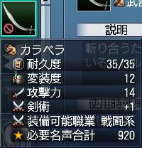 カラベラ様(´・ω・`)