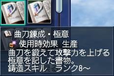 極意(゚A゚;)ゴクリ