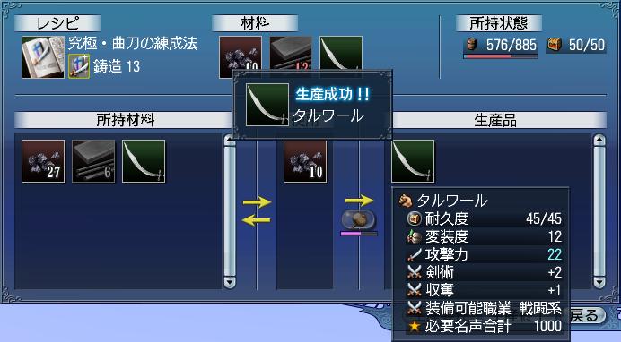 攻撃力UP(゚Д゚)!!