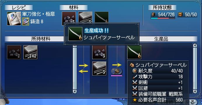 サーベルからバージョンUP(゚Д゚)!!
