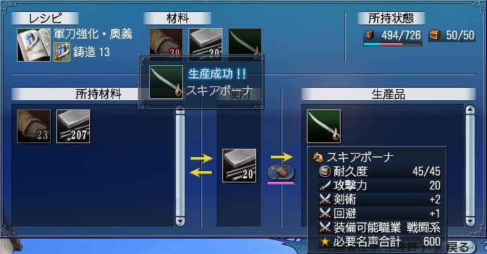 スキアボーナにバージョンUP(゚Д゚)!!