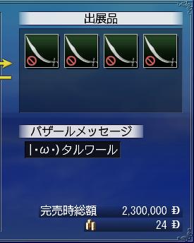 販売してみましたヽ(´∇`)ノ