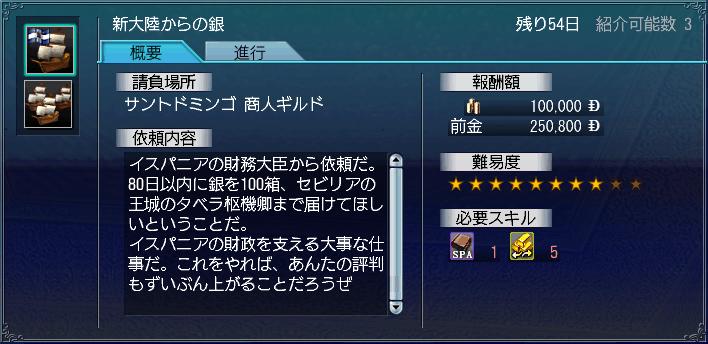 贈賄クエスト(・ω・)