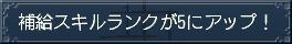補給5(゚Д゚)!!