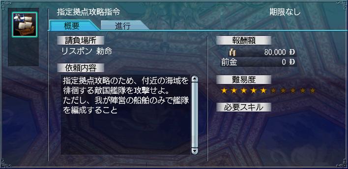 いよいよ大海戦(`・ω・´)
