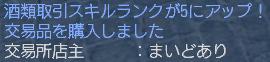 酒類取引もUP(゚Д゚)!!