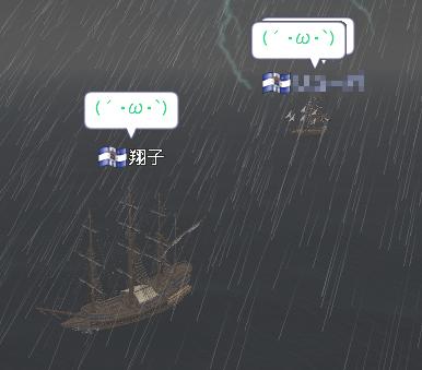 出航早々大嵐(´;ω;`)