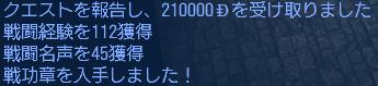 上級仕官転職証「戦功章」げっつ(*ノノ)