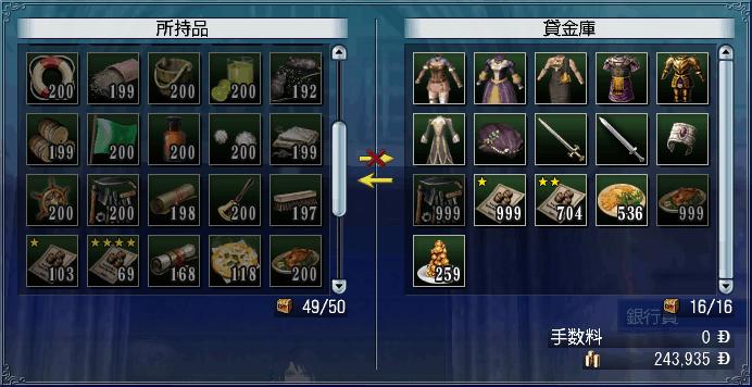 倉庫に999個(゚Д゚)!!手持ちに200個(゚Д゚)!!