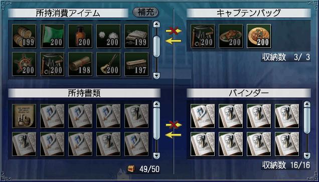 キャプテンバッグにも200個(゚Д゚)!!全部で1399個(゚Д゚)!?