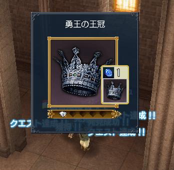 勇王の王冠