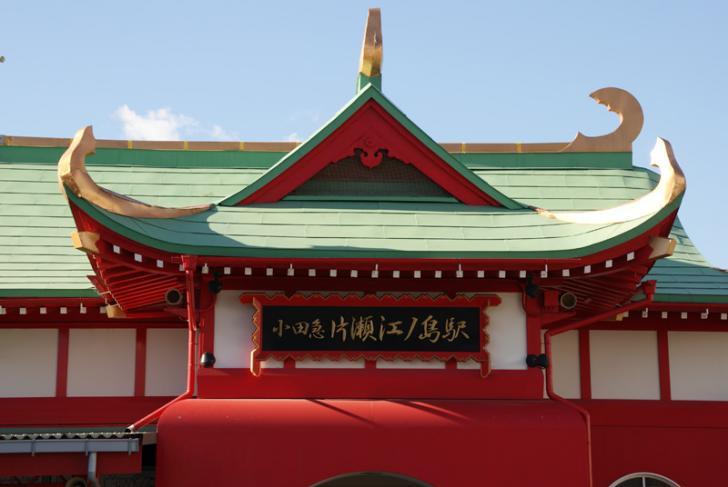 片瀬江ノ島駅看板