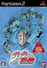 PS2ゲーム「ジョジョの奇妙な冒険」