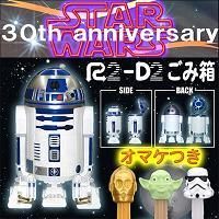 STAR WARS30周年記念企画 【R2-D2のBIGごみ箱】送料無料!