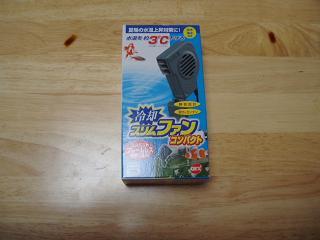 小型扇風機1