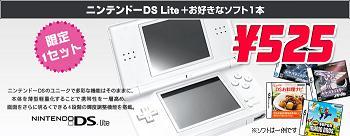 ニンテンドーDSライト525円