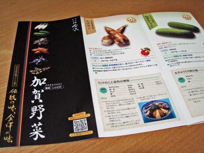 2008 09 15加賀野菜1