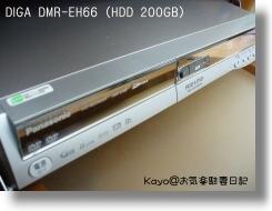 DMR-EH66
